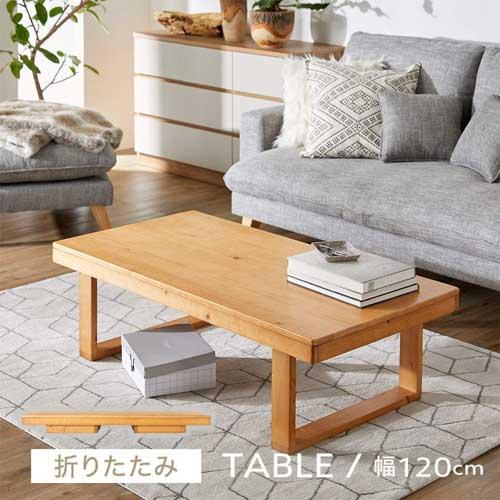 折りたたみテーブル 使い方