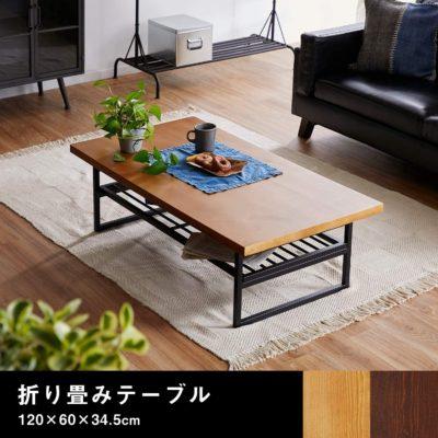 折りたたみテーブル イメージ画像